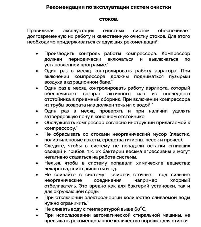 Tehnicheskiy passport 4