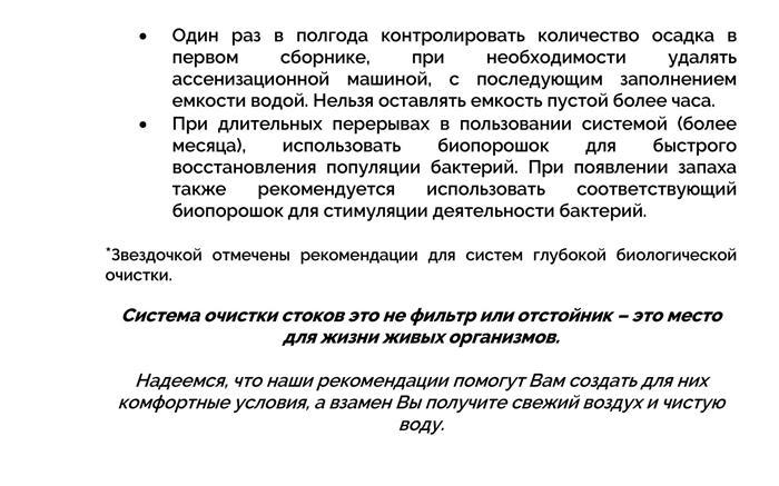 Tehnicheskiy passport 5