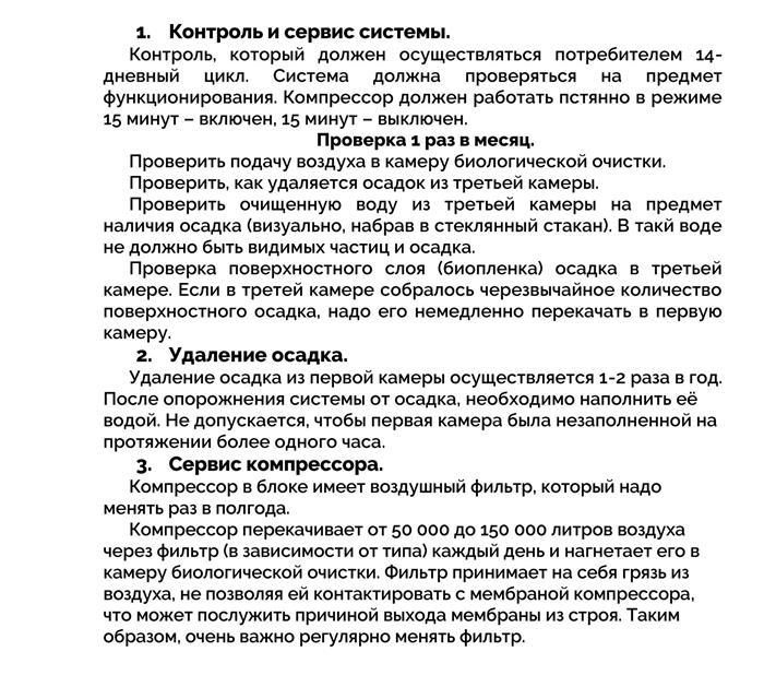Tehnicheskiy passport 6